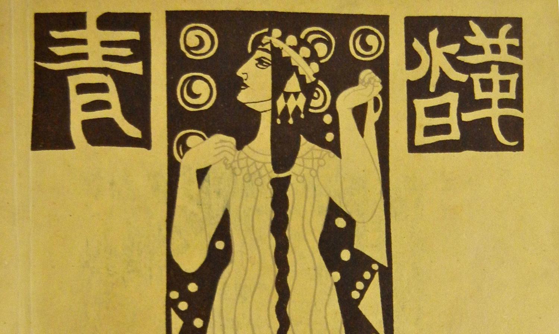 Carte blanche à AWARE au festival de l'histoire de l'art - AWARE Artistes femmes / women artists