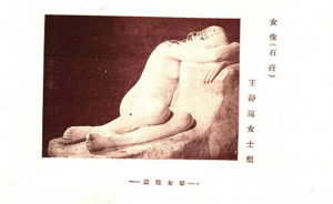 Nudes in 1920s China: Emancipation and Agency in the Works of Female Artists - AWARE Artistes femmes / women artists
